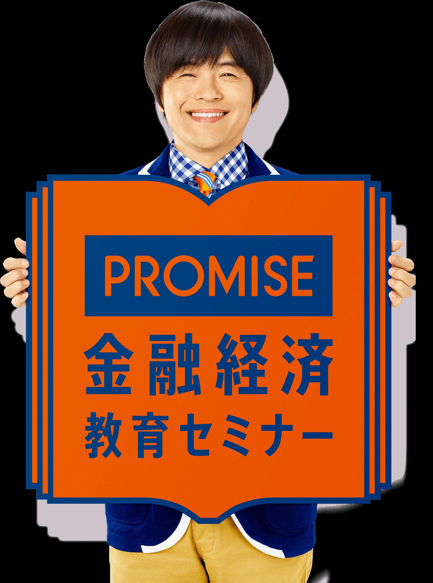 プロミス 【5分でわかる!!】ブランド・プロミスとは!?
